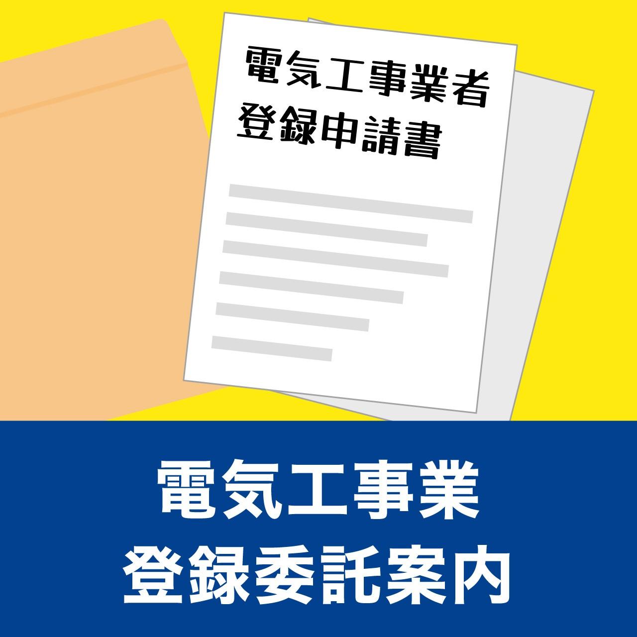 電気工事業登録委託案内ページ